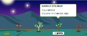 My_gremz